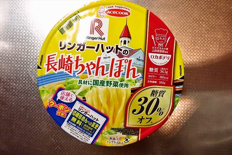 エースコック『リンガーハットの長崎ちゃんぽん』実食レビュー
