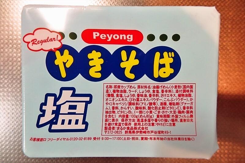 ペヤングって名前の由来と『ペヨング やきそば塩』実食レビュー