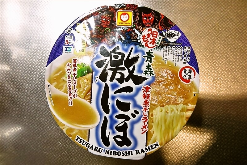 マルちゃん『日本うまいもん 青森津軽煮干しラーメン 激にぼ』実食レビュー