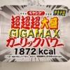『ペヤング 超超超大盛GIGAMAX ガーリックパワー』実食レビュー的な
