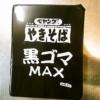 『ペヤング 黒ゴマMAXやきそば』実食レビュー的な何か