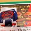 【マック】『マクドナルド』ベーコンラバーズ実食レビュー的な何か【マクド】