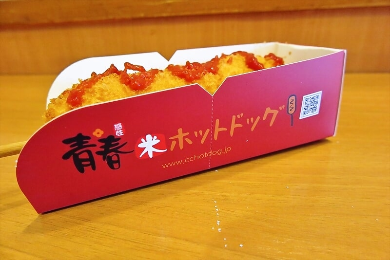 町田ジョルナ『青春ホットドッグ』が気になるので食べてみた