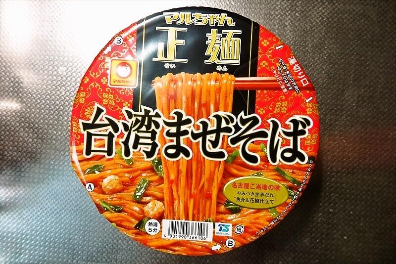 『マルちゃん 正麺 台湾まぜそば』実食レビュー的な何か