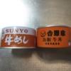 【缶詰】『吉野家 缶飯牛丼』vs『SUNYO 牛めし』【保存食】