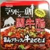 【マタドール】『明星 富山ブラック風 牛まぜそば』実食レビュー【闘牛脂】