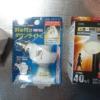 【超簡単】トイレの照明をセンサー付きLED電球にしてみた【DIY】