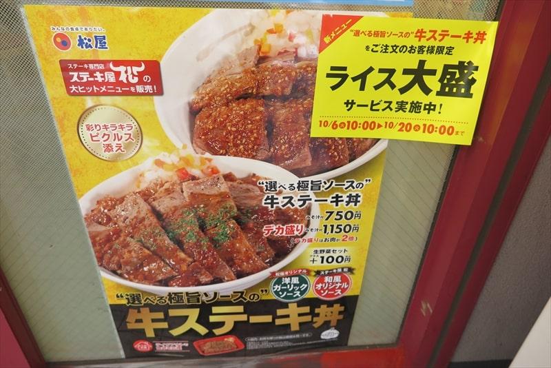 牛 ステーキ 丼 松屋 松屋、はみ出るお肉「牛ステーキ丼」発売! (2020年10月1日)