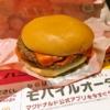 『マクドナルド』辛ダブチ実食レビュー的な何か