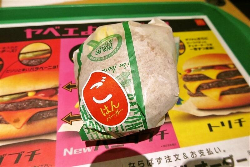 『マクドナルド』ごはんベーコンレタス実食レビュー的な