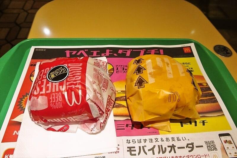 『マクドナルド』トリチ vs 倍ダブルチーズバーガー