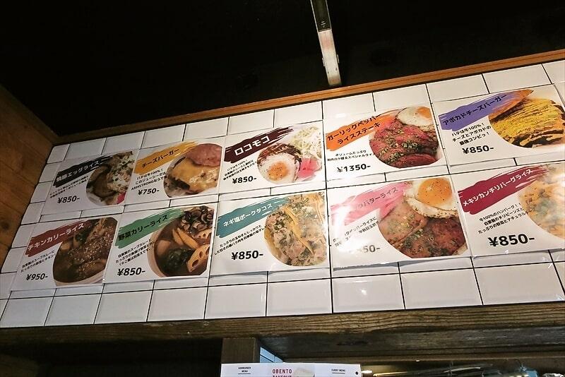 アームストロング精肉店メニュー
