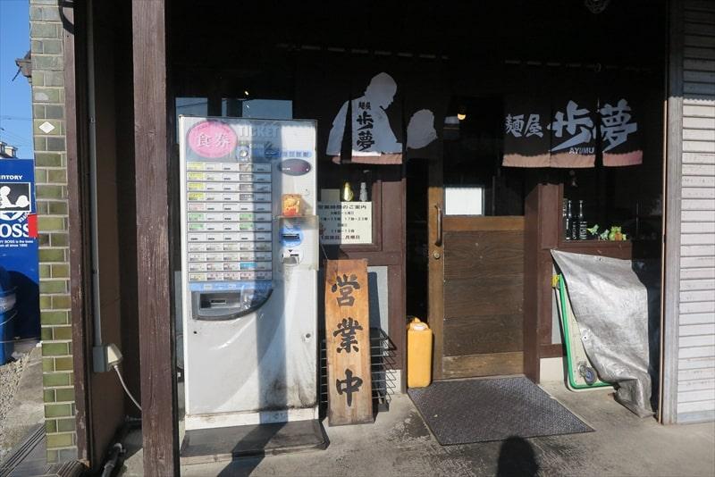 麺屋歩夢外観写真