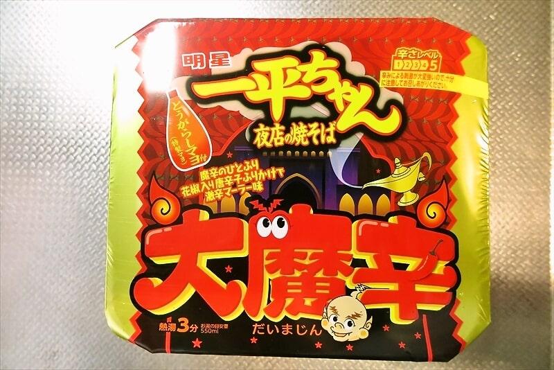 明星『一平ちゃん夜店の焼そば 大魔辛』実食レビュー的な!