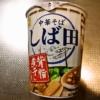 『マルちゃん 中華そば しば田 背脂煮干しそば』のカップ麺ですと?