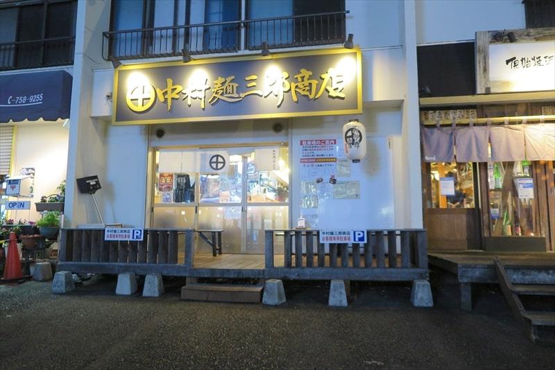中村麺三郎商店外観