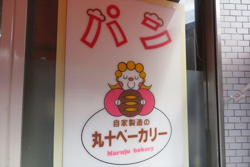 小田急相模原『丸十ベーカリー』やきそばサンド特売70円ワンチャン!