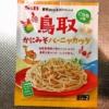 『S&B 鳥取かにみそバーニャカウダ』パスタソース実食レビュー!