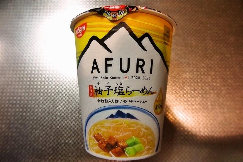 『AFURI 冬限定柚子塩らーめん まろ味』カップラーメンレビュー