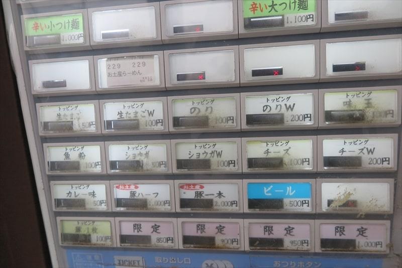 麺屋歩夢券売機2