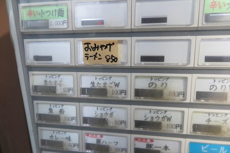 麺屋歩夢券売機3