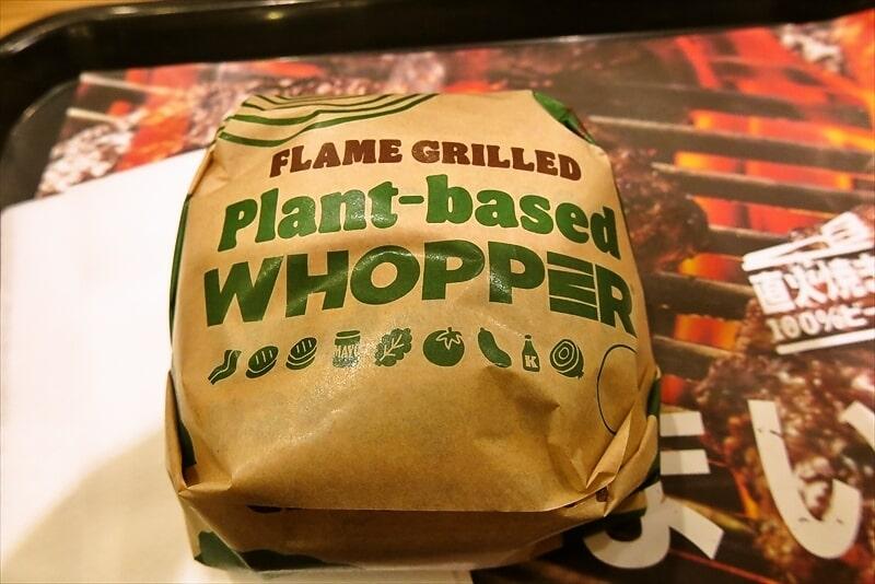 『バーガーキング』100%植物性パティ!プラントベースワッパー実食レビュー