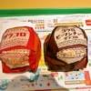『マクドナルド』グラコロ&コク旨ビーフシチューグラコロ実食レビュー