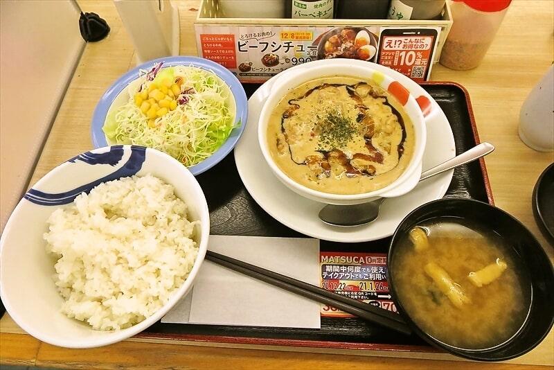『松屋』濃厚オマール海老ソースのチキンフリカッセ定食レビュー!