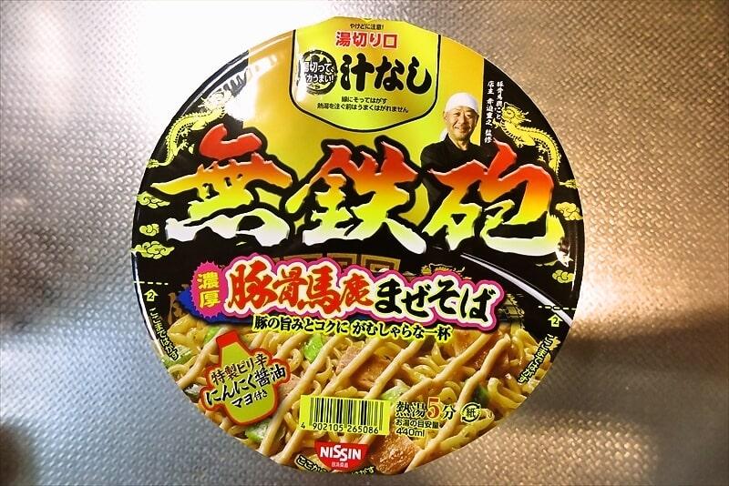 日清『無鉄砲 濃厚豚骨馬鹿まぜそば』カップ麺実食レビュー!