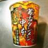 『蒙古タンメン 中本チーズの一撃』的カップラーメン実食レビュー!