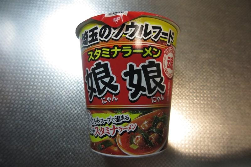 埼玉のソウルフード『娘娘』スタミナラーメン的カップラーメン