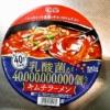 明星『乳酸菌が40,000,000,000個入った キムチラーメン』実食レビュー