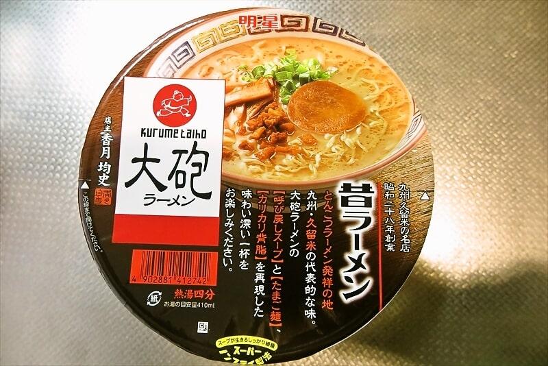 『明星 大砲ラーメン 昔ラーメン』的カップラーメン実食レビュー!