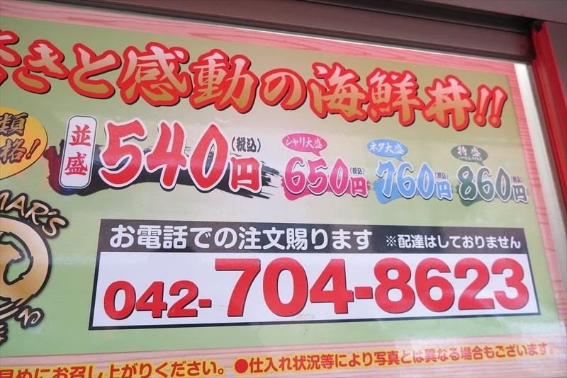 丼丸電話番号