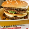 『マクドナルド』ギガビッグマック&グランドビッグマック実食レビュー