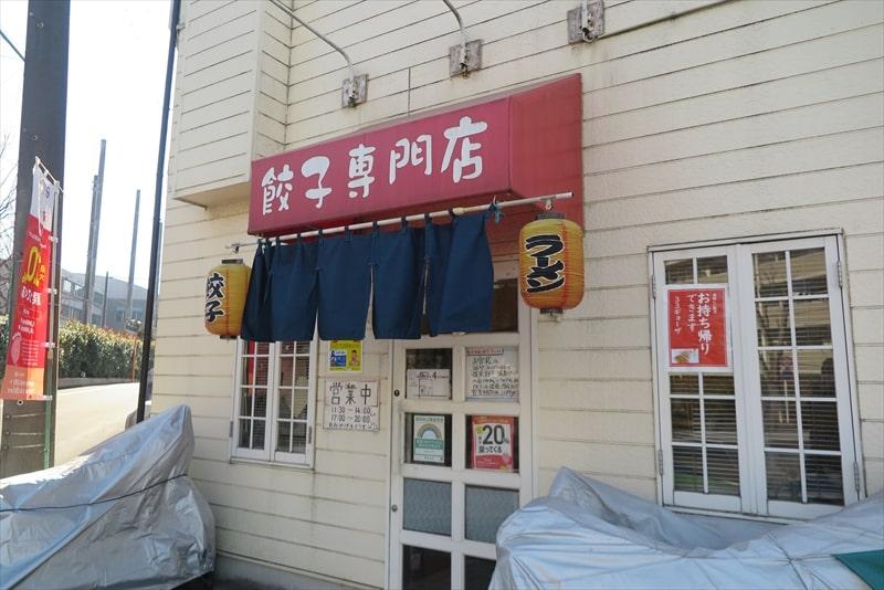 餃子専門店33ギョーザ外観