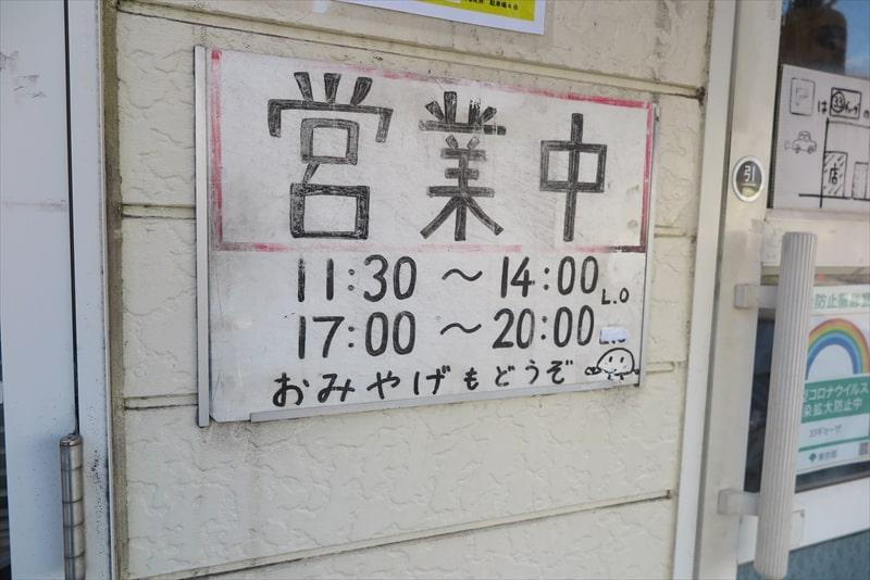 餃子専門店33ギョーザ営業時間