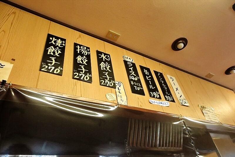 餃子専門店33ギョーザメニュー1