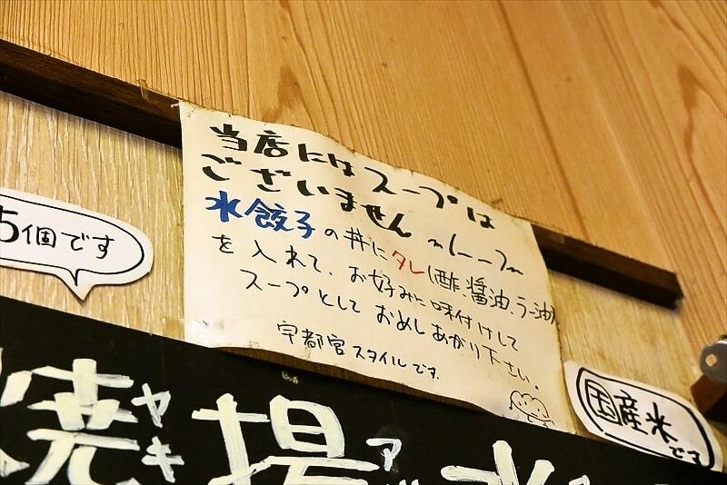 餃子専門店33ギョーザメニュー3