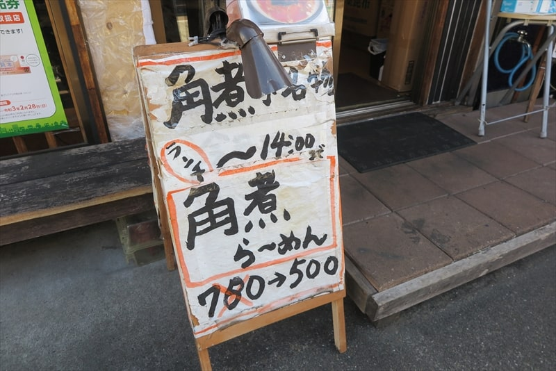 らーめんいち角煮ラーメン500円