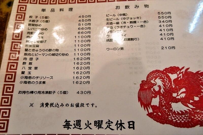 中華料理偕楽亭メニュー1