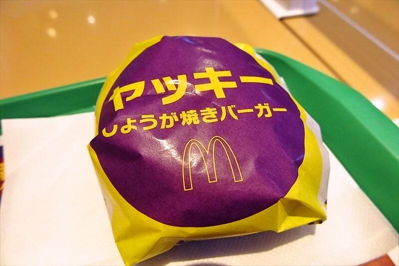 ヤッキー(しょうが焼きバーガー)1