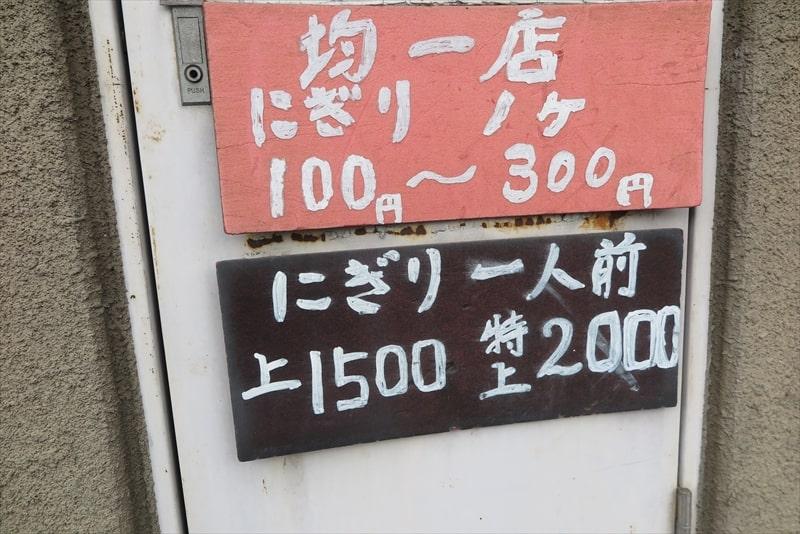 みどり寿司メニュー1