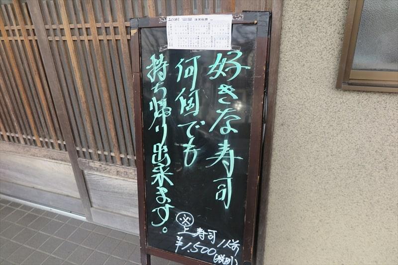 みどり寿司メニュー2
