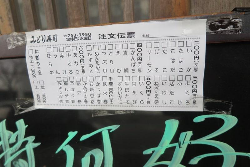 みどり寿司メニュー3