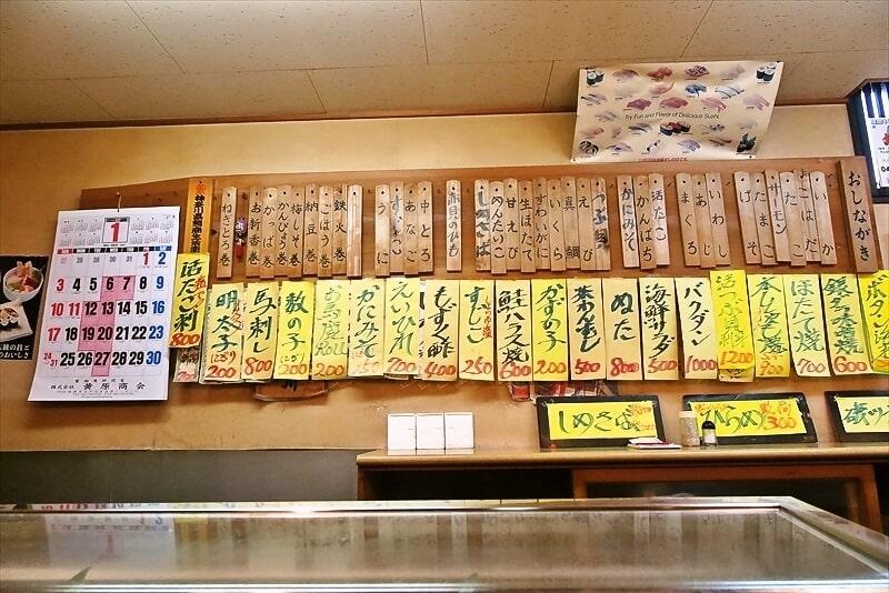みどり寿司メニュー4