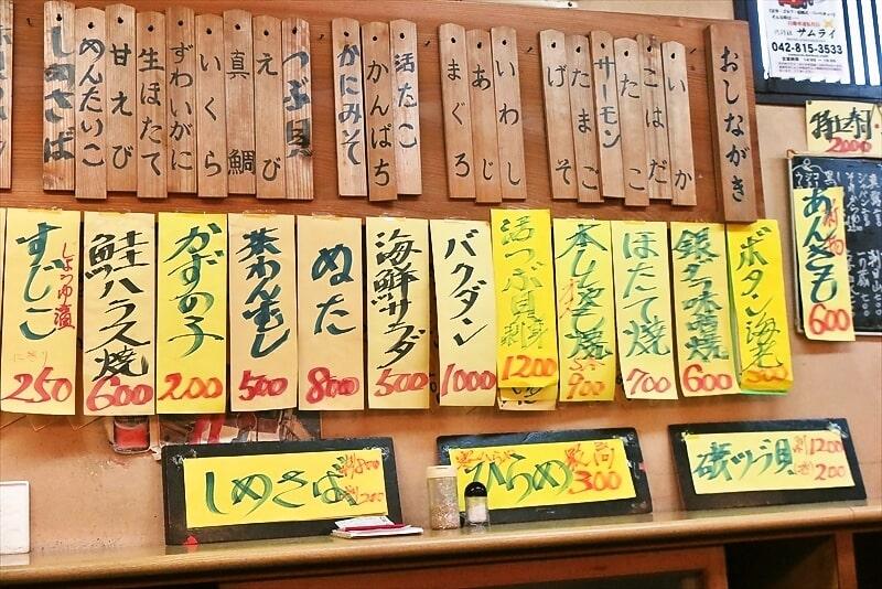 みどり寿司メニュー6