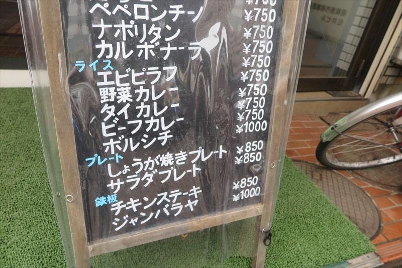 喫茶室ノスタルジーランチメニュー2