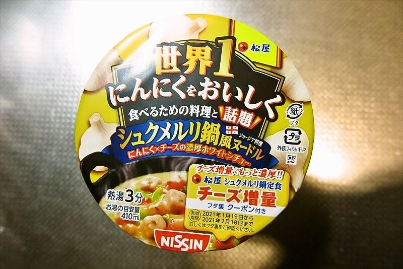 シュクメルリ鍋風ヌードル1