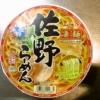 『ニュータッチ 凄麺 佐野らーめん』カップラーメン実食レビュー!
